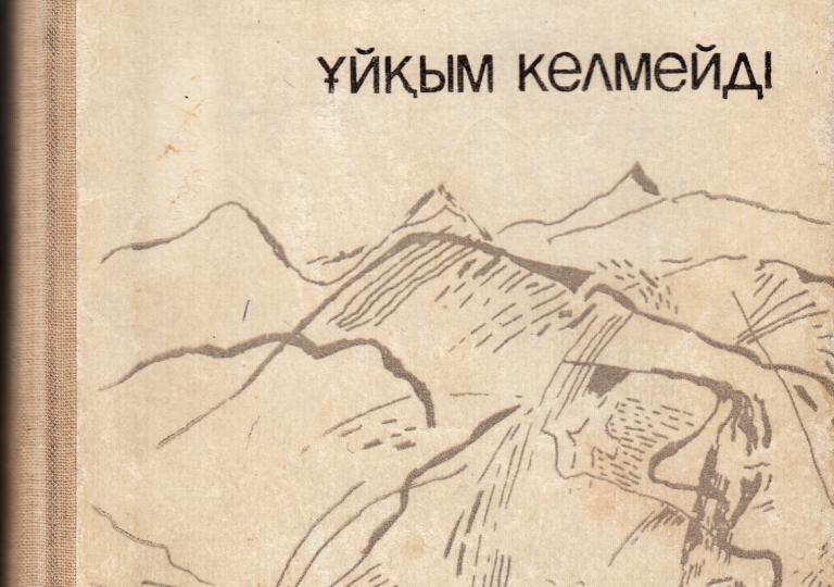 ӘДЕБИЕТ / ЛИТЕРАТУРА